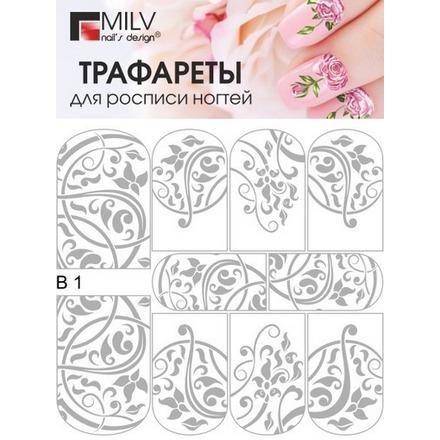 Milv, Трафарет для росписи ногтей B1 (MILV)