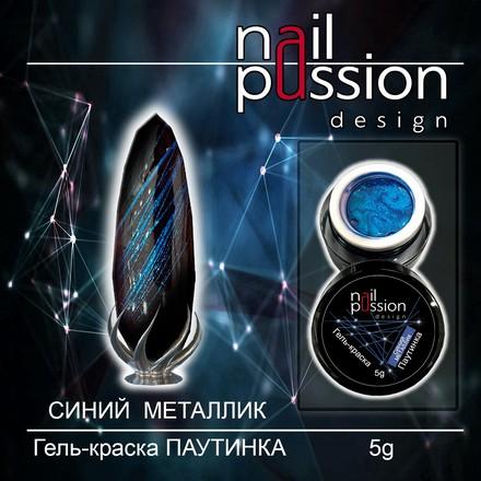 Купить Nail Passion, Гель-краска «Паутинка», синий металлик, 5 г, Синий