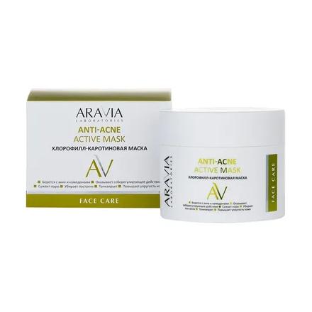 ARAVIA Laboratories, Хлорофилл-каротиновая маска Anti-Acne Active, 100 мл ARAVIA professional