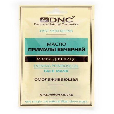 DNC, Маска с маслом примулы вечерней, 15 мл