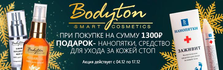 При покупке продукции Bodyton на сумму от 1 300 рублей – средство для ухода за телом в подарок