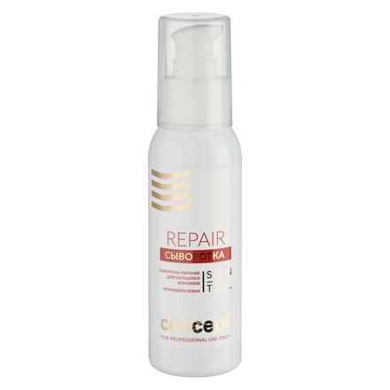 Купить Concept, Сыворотка для волос Repair Nutri Keratin, 100 мл