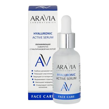 Купить ARAVIA Laboratories, Сыворотка для лица Hyaluronic Active, 30 мл, ARAVIA professional