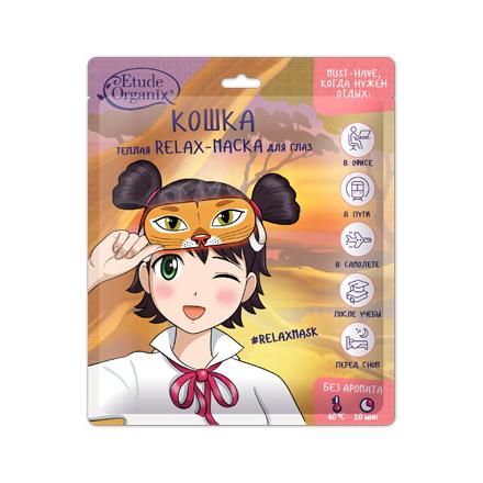 Etude Organix, Маска для глаз «Кошка», теплая, 12 гМаски<br>Теплая релакс-маска для кожи вокруг глаз моментально снимает следы усталости и разглаживает мимические морщинки. Must-have, когда нужен отдых!