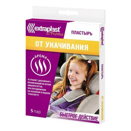 Extraplast, Пластырь «От укачивания», 10 шт.