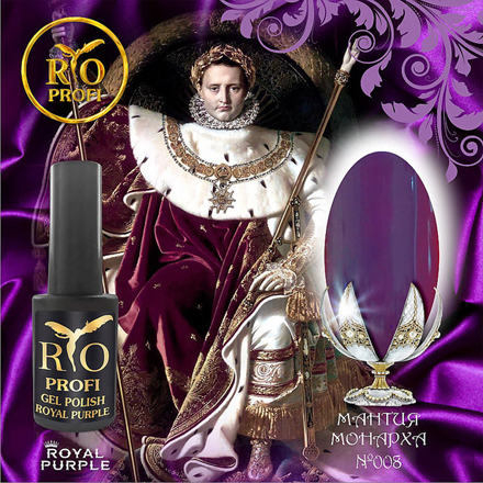 Rio Profi, Гель-лак  Royal Purple № 8, Мантия Монарха