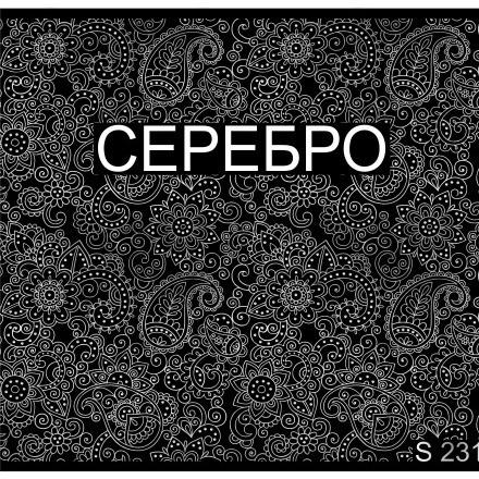 Milv, Слайдер-дизайн S231, серебро