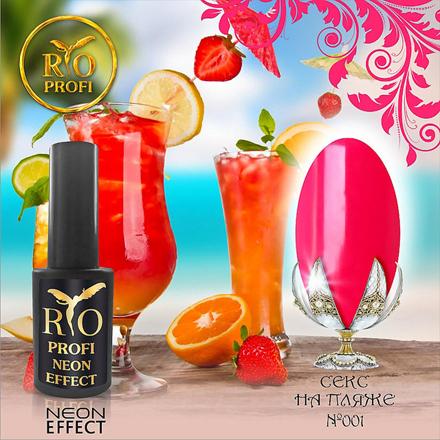 Rio Profi, Гель-лак Неон №1, Секс на Пляже