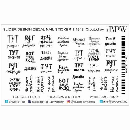 BPW.style, Слайдер-дизайн «Не умею рисовать» №1-1543 фото