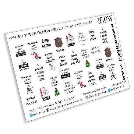 Купить BPW.Style, Слайдер-дизайн «Надписи на Новый Год 2021», №5-2051