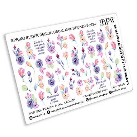 Купить BPW.Style, Слайдер-дизайн «Весенние цветы», №5-2338