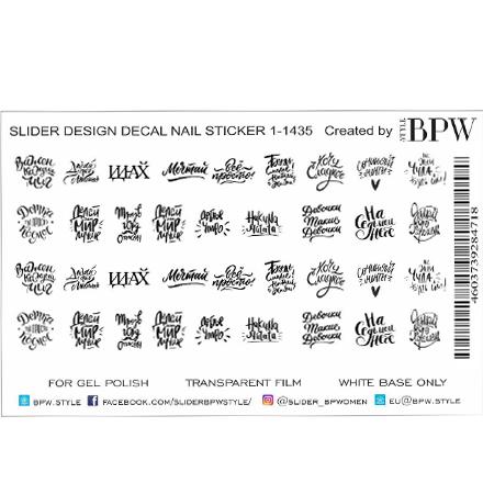 BPW.Style, Слайдер-дизайн «Надписи» №1-1435Слайдер-дизайн<br>Слайдер для создания дизайна на ногтях.