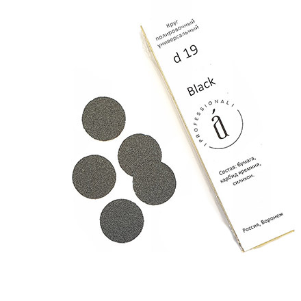 Купить Atis Professional, Сменные файлы для педикюрных дисков Black, D=19, 320 грит, 60 шт.