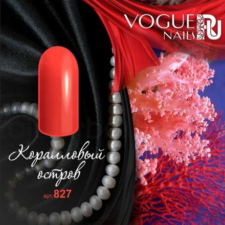 Vogue Nails, Гель-лак матовый «Коралловый остров» гель лаки planet nails гель краска без липкого слоя planet nails paint gel неоново желтая 5г