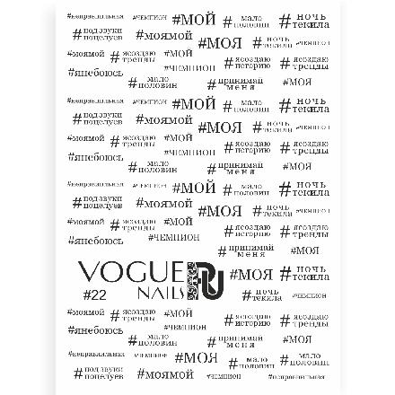 Купить Vogue Nails, Слайдер-дизайн №22