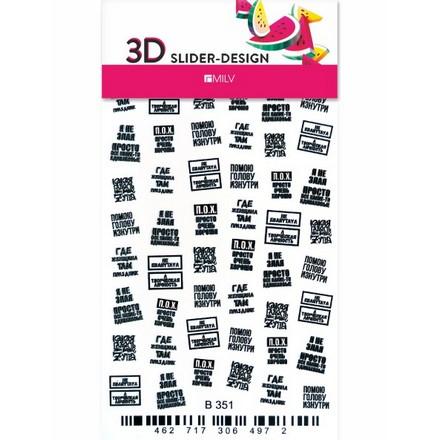 Купить Milv, 3D-слайдер B351