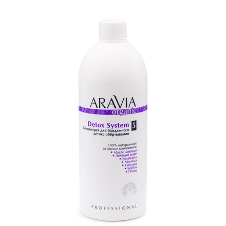Купить ARAVIA Organic, Концентрат для обертывания Detox System, 500 мл, ARAVIA PROFESSIONAL