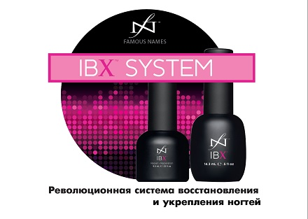 Famous Names, Брошюра IBX System A5 famous names lumos instant impact bottom coat 3 75 ml
