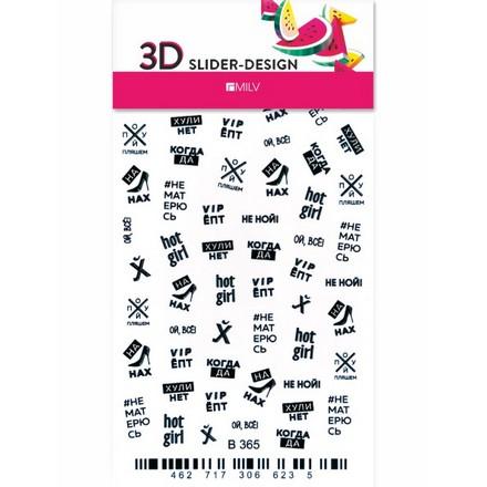 Купить Milv, 3D-слайдер B365