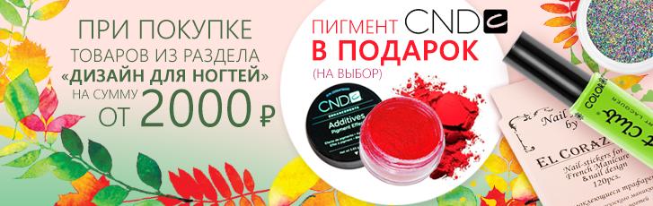 При покупке товаров из раздела «Дизайн ногтей» на сумму от 2000 руб. - CND пигмент в подарок