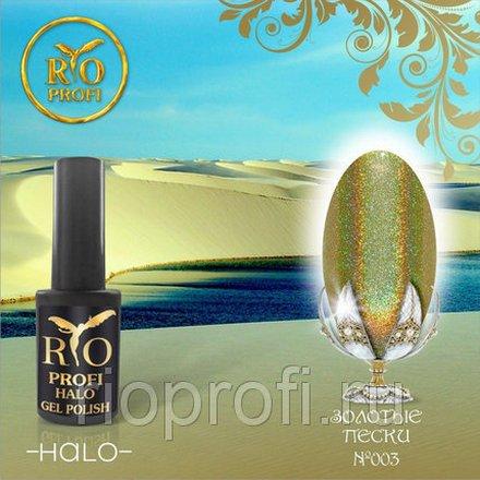 Rio Profi, Гель-лак Halo № 3, Золотые пески