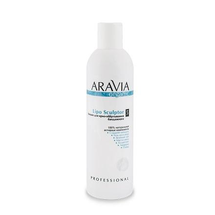ARAVIA Organic, Лосьон для крио-обертывания бандажного Lipo Sculptor, 300 мл (ARAVIA PROFESSIONAL)
