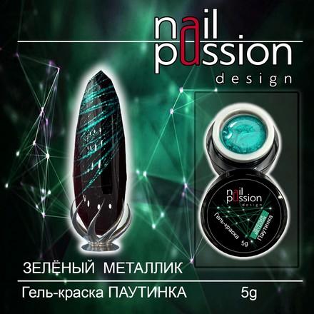 Купить Nail Passion, Гель-краска «Паутинка», зеленый металлик, 5 г, Зеленый
