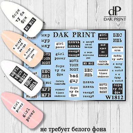 Купить Dak Print, Слайдер-дизайн №1812