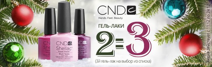 Гель-лаки CND: 3 по цене 2-х
