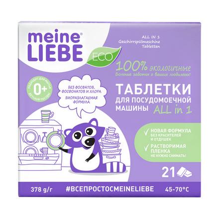 Купить Meine Liebe, Таблетки для посудомоечной машины All in 1, 21 шт.