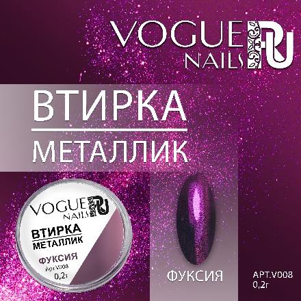 Vogue Nails, Втирка «Металлик», фуксияВтирка для ногтей<br>Зеркальная втирка для дизайна ногтей (0,2 г).