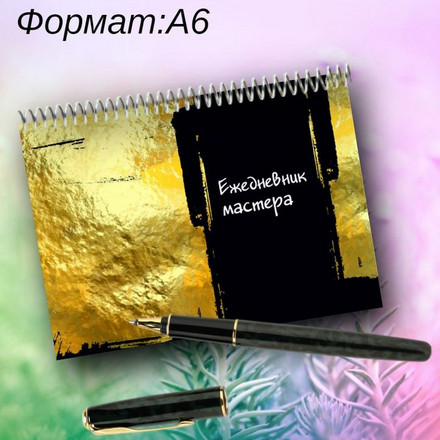 Купить Anna Tkacheva, Ежедневник мастера «Золото»