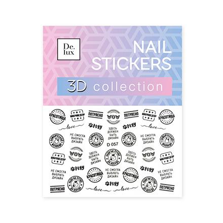 De.Lux, 3D-слайдер «Надписи» D057Слайдер-дизайн<br>3D-слайдер для создания дизайна на ногтях.