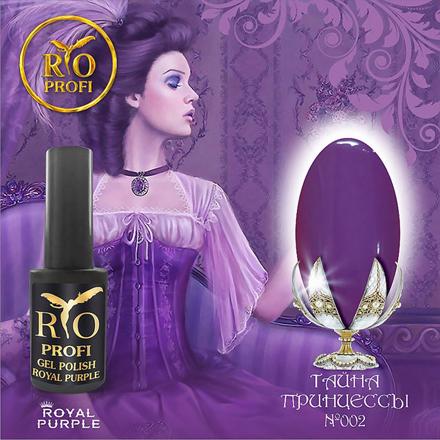 Rio Profi, Гель-лак  Royal Purple № 2, Тайна Принцессы