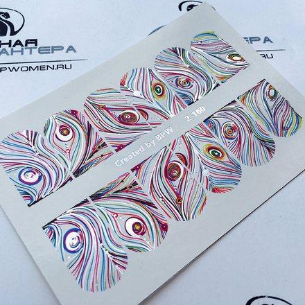Купить BPW.Style, Слайдер-дизайн «Павлиний» №2-160, серебро голография