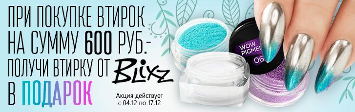 При покупке товаров из раздела «Втирка для ногтей» на сумму от 600 рублей – втирка Blixz в подарок