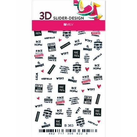 Купить Milv, 3D-слайдер B363