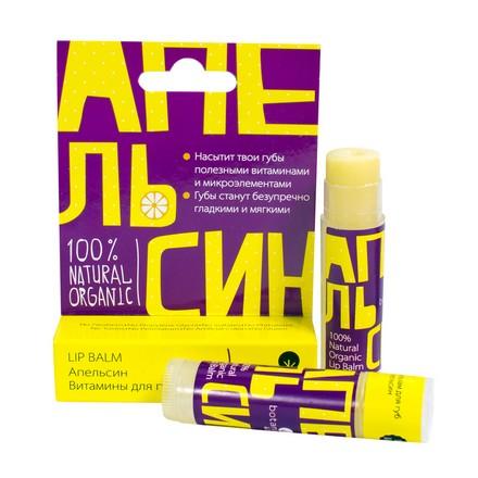 Уральская мыловаренная мануфактура, Витаминный бальзам для губ Botanicaquot;Апельсин 6 г (Uralsoap)