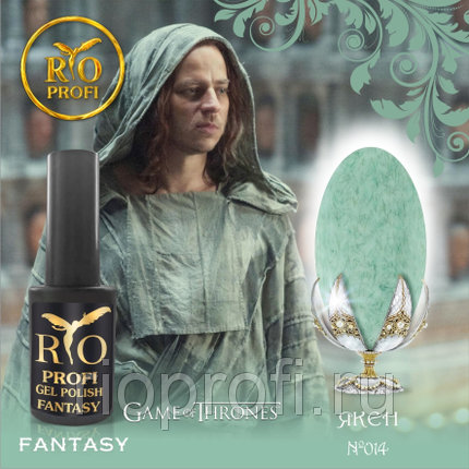 Rio Profi, Гель-лак «Fantasy» №14, Якен