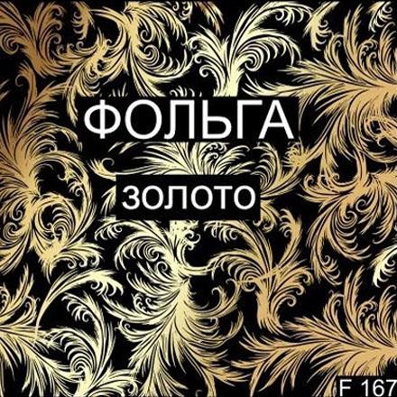 Milv, Слайдер-дизайн F167, золотоСлайдер-дизайн<br>Слайдер для создания дизайна на ногтях.<br>