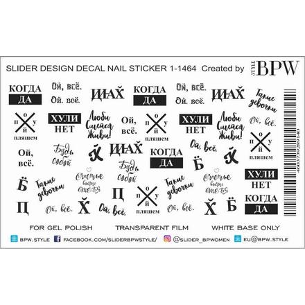 Купить BPW.Style, Слайдер-дизайн «Надписи» №1-1464