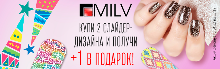Слайдер-дизайн Milv: 3 по цене 2-х