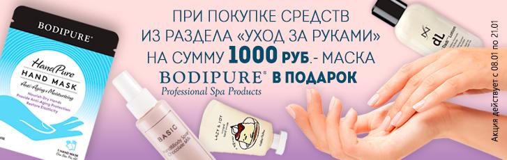 При покупке товаров из раздела «Уход за руками» на сумму от 1 000 рублей – маска для рук в подарок