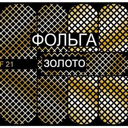 Milv, Слайдер-дизайн F21, золото