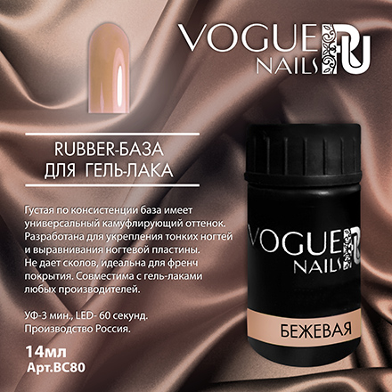 Vogue Nails, База Rubber, бежевая, 14 мл (без кисточки)Базы для шеллака<br>Камуфлирующее базовое покрытие, база для гель-лака без кисточки. Цвет: бежевый.