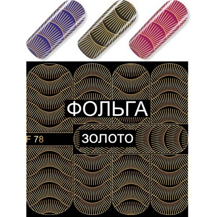 Milv, Слайдер-дизайн F78, золотоСлайдер-дизайн<br>Слайдер для создания дизайна на ногтях.<br>