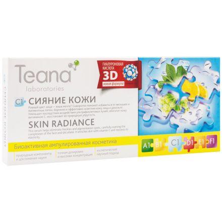 Купить Teana, Сыворотка для лица «Сияние кожи C1», 10х2 мл
