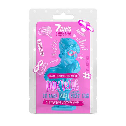 7 Days, Маска Candy Shop, Pink Venus, 10 г