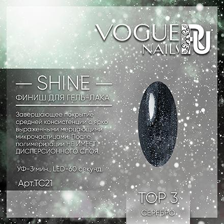 Купить Vogue Nails, Топ Shine №3, 10 мл, Серебряный