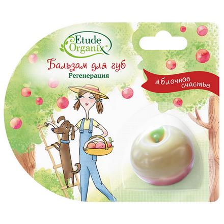 Etude organix, Регенерирующий бальзам для губ «Яблочное счастье» сыворотка гель cucumber etude organix 280 мл